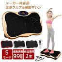 ブルブル 3d 振動マシン 3d AORTD フィットネス 産後 ダイエット 人気 女性 ダイエット器具 ぶるぶる トレーニング器…