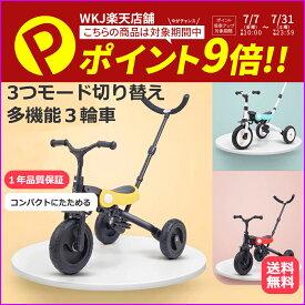 三輪車 子供 子供三輪車 組み立て不要 乗り玩具 人気 プレゼント 2歳-6歳 キッズ トロッコ おしゃれ 多機能 外遊び 三輪車のりもの 手押し棒付き 誕生日 バイク かわいい 簡易三輪車 送料無料