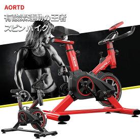 AORTD スピンバイク 本格 フィットネスバイク 静音設計 組み立て式 サイクルマシン サイクリング マシン 室内 家庭用 トレーニング バイク フィットネス ダイエット 効果抜群 負荷調整 有酸素運動 高さ調整 多機能モニター搭載 体幹トレーニング 人気ランキング