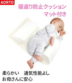 AORTD 寝返り防止クッション 赤ちゃん 新生児 寝返り防止 クッション 赤ちゃん まくら 頭の形 人気 ベビー ねがえり防止 ベビー用品 通気性 向き癖改善 うつ伏せ防止 グッズ