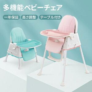 ベビーチェア ベビーチェアー ハイチェア ローチェア ベビーグッズ ベビー用品 出産祝い チェアベルト 赤ちゃん 子供 椅子 ハイローチェア ベビー 食事 折りたたみ 高さ調節可能 清潔 健康