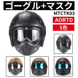 AORTD バイクヘルメット ジェットヘルメット 個性半帽ヘルメット ハーレー バイク用ヘルメット 男女兼用 安全規格品SG品/PSC 付オールシーズン オシャレ フルフェイス マスク付き 頑丈 M L XL XXL 大きいサイズあり カブト