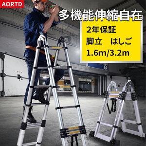 AORTD 脚立 はしご 折り畳み 伸縮 梯子 兼用 踏み台 屋外 1.6m/3.2m アルミ 脚立 伸縮自在 DIY 安定 安全 安全ロック付き 多機能 ガーデン 枝切り 掃除 アルミ製 高所作業 滑り止め おしゃれ ステッ