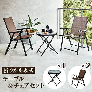 ガラステーブルを使用したテーブルチェアセット 折りたたみ可能 (テーブル×1 チェア×2)【直送】