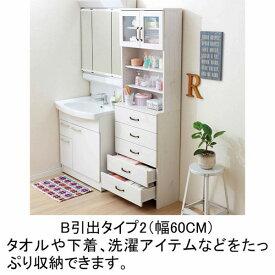 サニタリーラックF B2(引出タイプ/幅60cm) (hocola) ★ 【直送】