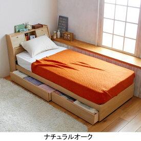 サイズが選べる収納ベッド (ショートセミシングル ショートシングル シングル・本体のみ) すのこベッド 収納付きベッド 収納ベッド フレームのみ 照明付本棚付き  すのこベット ホワイト 白 シンプル 【直送】