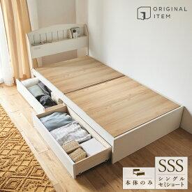 大量収納ベッド(ショートセミシングル ショートシングル・本体のみ) ベッド bed ベット収納付きベッド コンパクト 大容量収納 引き出し付きベッド 収納 宮付き 棚付き コンセント付き収納ベッド 【大型】