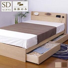 日本製 ベッド 収納付きベッド セミダブルベッド フレーム セミダブルサイズ 宮棚 棚 コンセント付き 収納ベッド ベッド下収納 引き出し付きベッド 北欧 北欧調 【直送】