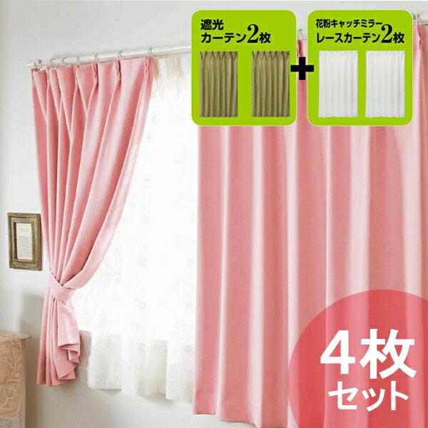 遮光カーテン 1級 4枚セット(100×110・厚地2枚組・レース2枚組)【直送】