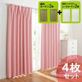遮光カーテン 1級 4枚セット(100×190・厚地2枚組・レース2枚組)【直送】