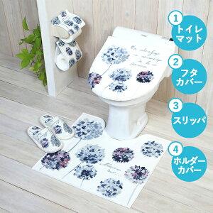 トイレ4点セット(普通型・洗浄暖房型兼用フタカバー・マット・ペーパーホルダー・トイレスリッパ) トイレマット セット トイレカバー かわいい おしゃれ