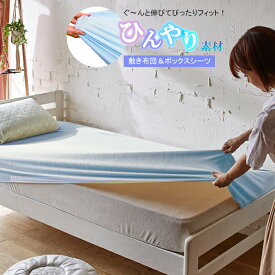 パイルシーツ シングル ひんやり冷感 のびのびセミシングル 夏物寝具