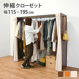 伸縮クローゼット(棚なしタイプ)【直送】
