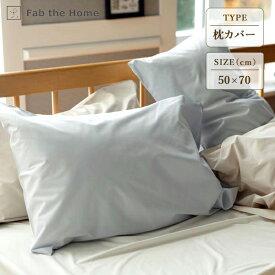 枕カバー L 50×70cm用 綿100% /Fab the Home(ファブザホーム) 無地9色 Solid ピローケース