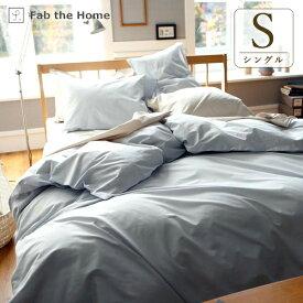 掛け布団カバー シングル 綿100% /Fab the Home(ファブザホーム) 無地9色 Solid コンフォーターカバー