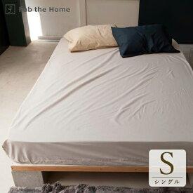 ボックスシーツ シングル 綿100% /Fab the Home(ファブザホーム) 無地9色 Solid ベッドシーツ