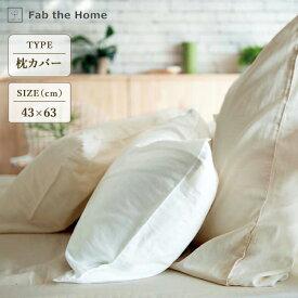 枕カバー M 43×63cm用 ダブルガーゼ 綿100% /Fab the Home(ファブザホーム) Doublegauze 無地7色 ピローケース