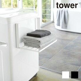 4時間限定クーポン利用で10%OFF8月10日20時〜 tower 洗濯機横マグネット折り畳みラック <tower/タワー>