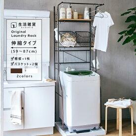 ランドリーラック(棚板1枚+バスケット2個付き) バスケット付き かご付き 洗濯機ラック 伸縮 【大型】