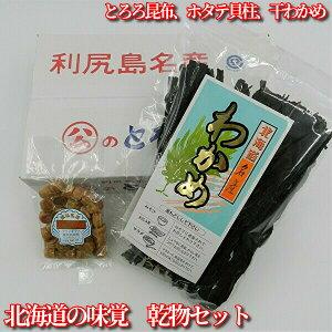 乾物セット(ホタテ貝柱、とろろ昆布、干わかめ)北海道産 ダシやみそ汁、サラダなどにも