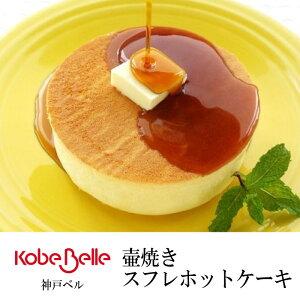 【冷凍】神戸ベル 窯焼きスフレホットケーキ 3枚入り 有名 美味しい お取り寄せ グルメ ギフト SYO-58