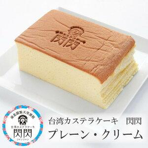 【冷凍】台湾カステラ プレーン×1個 クリーム×1個 シャンシャン 神戸 有名 美味しい お取り寄せ グルメ ギフト SYO-41