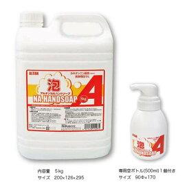アルタンNAハンドソープ5kg(専用空ボトル付)アルタンノロエース姉妹品 手指衛生用製品 素肌と同じ弱酸性 ハンドソープ 石鹸 せっけん