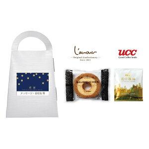 キャラメルミルクバウム&UCC珈琲 NL 名入れ対応