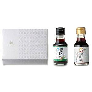 結婚 内祝 引き菓子 引き出物 極-kiwami-だしぽん酢【冷料理用】&だし醤油10A お祝い プレゼント