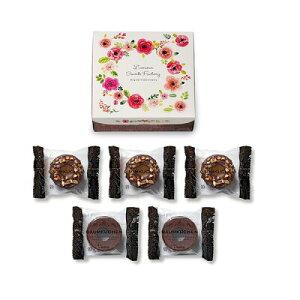 結婚 内祝 引き菓子 引き出物 La mour チョコと香ばしいアーモンドをかけたミニバウム お祝い プレゼント