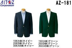 スーツ ジャケット ストレッチサージブレザー(センターベント) スーツ・ジャケット AZ-181 アイトス (AITOZ) お取寄せ