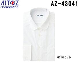 半袖シャツ 作業服 レディースラウンドカラーシャツ(580) AZ-43041 (S〜LL) アイトス (AITOZ) お取寄せ