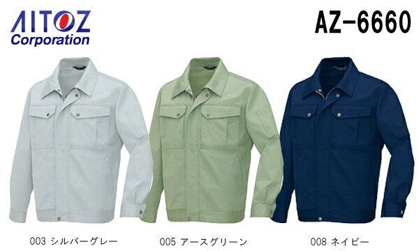 秋冬用作業服 作業着 長袖ブルゾン AZ-6660 (SS〜LL) ピュア ストリーム アイトス (AITOZ) お取寄せ