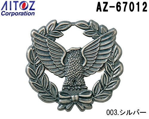 帽章(オリーブと鳥)銀 AZ-67012 警備服(アクセサリー) アイトス (AITOZ) お取寄せ