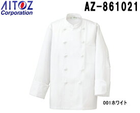 ユニフォーム 作業着 コート コックコート(男女兼用) AZ-861021 (SS〜6L) コック コート アイトス (AITOZ) お取寄せ