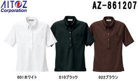 レディス レディース半袖ニットボタンダウンシャツ AZ-861207 (S〜4L) アイトス (AITOZ) お取寄せ