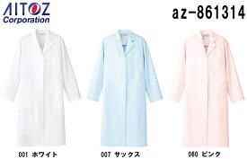 白衣 実験衣 レディス レディース白衣コート AZ-861314 (S〜6L) 衛生管理対策 アイトス (AITOZ) お取寄せ