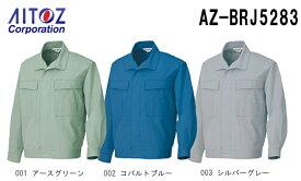 秋冬用作業服 作業着 防炎長袖ジャンパー AZ-BRJ5283 (S〜LL) ブレバノ・防炎 Tシャツ アイトス (AITOZ) お取寄せ