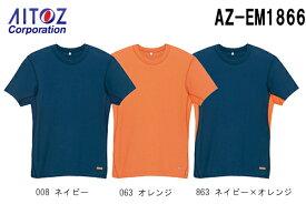 秋冬用作業服 作業着 防炎半袖Tシャツ AZ-EM1866 (6L) ブレバノ・防炎 Tシャツ アイトス (AITOZ) お取寄せ