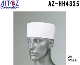 【数量割引対象外】和帽子 AZ-HH4325 (M(56cm)〜LL(60cm) アイトス (AITOZ) お取寄せ