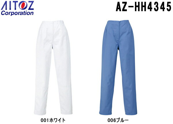 白衣 実験衣 レディス レディーススラックス AZ-HH4345 (S〜6L) 経済性対策 アイトス (AITOZ) お取寄せ