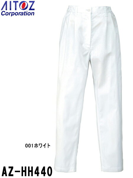 白衣 実験衣 レディス レディース脇シャーリングパンツ AZ-HH440 (S〜6L) コック コート アイトス (AITOZ) お取寄せ