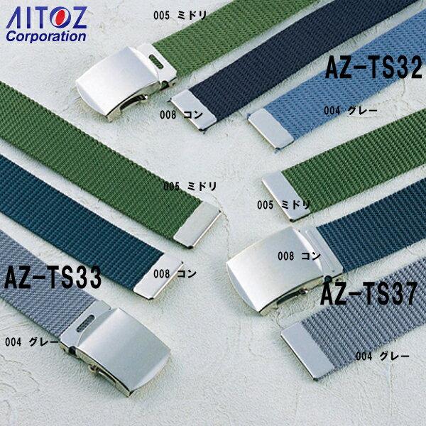 ローラーベルト(ポリプロピレン) AZ-TS37 (フリー(幅37mm×長さ1080mm) アイトス (AITOZ) お取寄せ