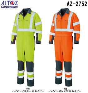 春夏用作業服 作業着 続服 つなぎ服ツナギ AZ-2752 (3L)高視認性安全服 AZ-2730シリーズアイトス (AITOZ) お取寄せ