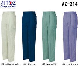 春夏用作業服 作業着 カーゴパンツ(1タック) AZ-314 (88〜110cm) 洗濯K'y アイトス (AITOZ) お取寄せ