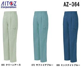 春夏用作業服 作業着 カーゴパンツ(2タック) AZ-364 (88〜110cm) ソフトT/C アイトス (AITOZ) お取寄せ