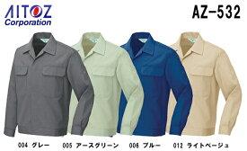 春夏用作業服 作業着 長袖サマージャンパー AZ-532 (6L) アイトス (AITOZ) お取寄せ