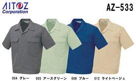 春夏用作業服 作業着 半袖ジャンパー AZ-533 (6L) アイトス (AITOZ) お取寄せ