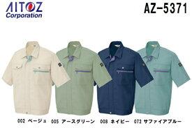 春夏用作業服 作業着 半袖ブルゾン AZ-5371 (6L) エコT/C アイトス (AITOZ) お取寄せ