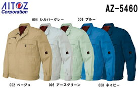 春夏用作業服 作業着 長袖サマーブルゾン AZ-5460 (6L) 着働楽 アイトス (AITOZ) お取寄せ